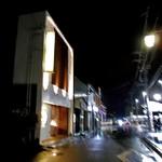 旬菜 籐や - JR内野駅のスグそばです