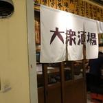 大衆酒場 まる和 - 裏なんばの飲み屋街の一角です