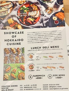 FIGHTERS DINING ROSTER - ランチ メニュー