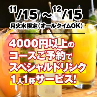 11/15~12/15!★4000円以上のコース予約特典!