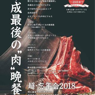 """【平成最後の""""肉晩餐""""超忘年会】30名様~フロア貸切"""