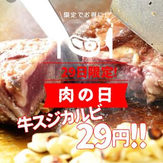 29日はディアボロちゃんの夢へ!肉の日イベント!