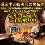 六方 きなりっしゅ 道産牛と蝦夷鹿の炙焼き - その他写真: