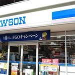 ローソン - 外観写真:ローソン日光所野店