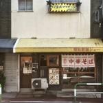 昭和歌謡ショー - タイ古式マッサージ店の下です
