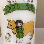 ワイプラザ グルメ館 - ドリンク写真:瓶入り牛乳(2018.11.現在)