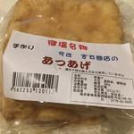 おばちゃんの店 - 厚揚げ(180円)
