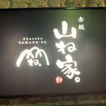 赤坂 山ね家。 -