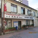 96596485 - 店舗外観(北浦和駅西口徒歩2分)