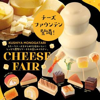 【期間限定】チーズフェア開催中!!