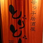 渋谷っ子居酒屋 とりとん -