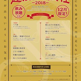 【平成最後の忘年会】『スーパー滋養強壮コース』※12月1日~