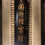 中国料理 吉珍樓 -