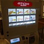 IKEAレストラン - ☆お金を入れて商品を選びます☆