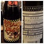 パー デ ネン - そんな名前の日本酒があるんだ!
