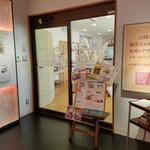 山岡駅 かんてんかん - 寒天レストランの入口