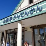 山岡駅 かんてんかん - 「山岡駅 かんてんかん」さんです