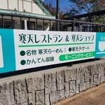 山岡駅 かんてんかん - 寒天レストラン・ショップの看板
