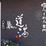 麺屋 道満 -
