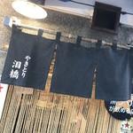 泪橋 - 泪橋(東京都中野区中野)外観
