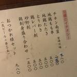 泪橋 - 泪橋(東京都中野区中野)メニュー
