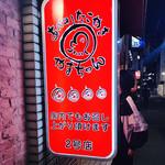 Takoyakiyamachannigouten - やまちゃん 二号店