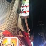 たこやき やまちゃん2号店 - コレ入ったのと違う方の店?! どこで写したのが記憶なし…( ;  ; )