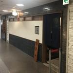 カレー専門店 白銀亭  - 地下2階