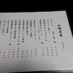郷土料理 五色 -