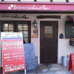 Kitchen Ichimatsu - 外観