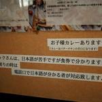 インドカレーmini - 日本語が苦手なんだねー