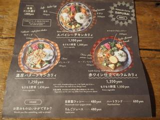 Mikazuki Curry SAMURAI. 下北沢店 - カレーメニュー