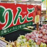 JAふくしま未来農産物直売所 ここら - ここのりんご食べたらスーパーのは買えない