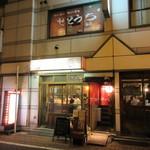 岡山料理 神田せとうち - 外観、2階です