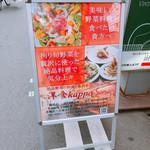 洋食kappo sora -