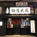 麺屋武蔵 武仁 - 外装