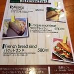 浅草カフェ ラグランドカリス - 値上がりしました。
