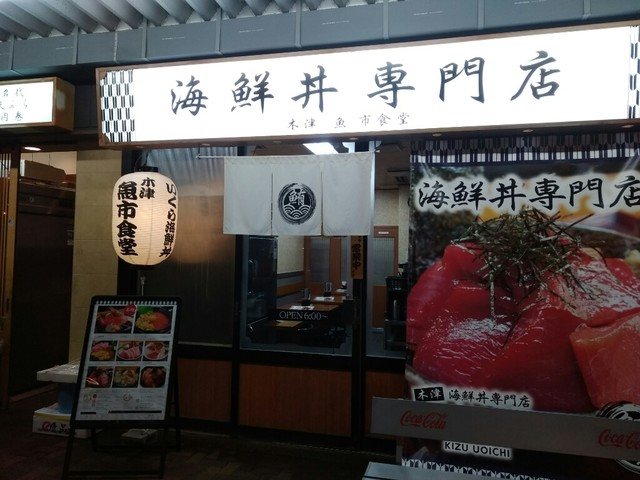 魚市食堂>
