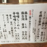 96632406 - 181113火 北海道 麺や亀陣 メニュー