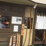 96632410 - 181113火 北海道 麺や亀陣 外観
