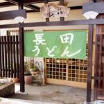 96632976 - 長田うどんさん