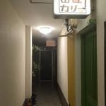山口カリー -
