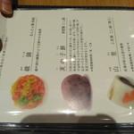 鶴屋吉信 - 生菓子メニュー