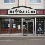 甲田菓子店 - 店舗外観