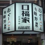 口福家 HANARE - 入口の看板