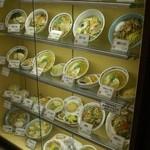 めん宝 - めん宝・食品サンプル(2011.09)