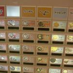 めん宝 - めん宝・食券販売機(2011.09)