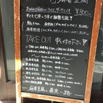 96640369 - 店外メニュー