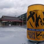道の駅 津田の松原 - ドリンク写真:さぬきビール¥309