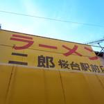 ラーメン二郎 - いい天気っす